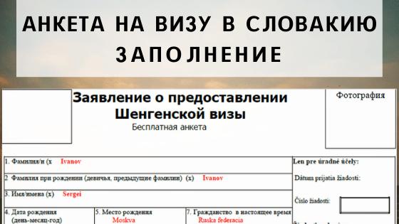 Анкета на визу в Словакию заполнение образец