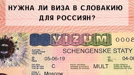 Нужна ли виза в Словакию для россиян?